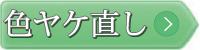 着物(きもの)色ヤケ直しのイメージ